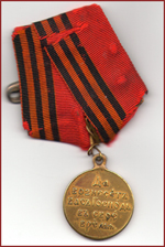 Jacob Marateck Awards Medal